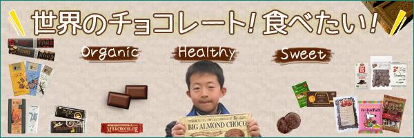 世界のチョコレート ヘルシー オーガニック 甘い