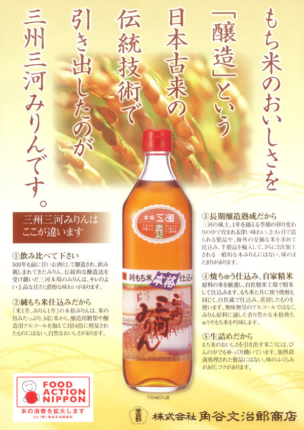 もち米のおいしさを醸造という日本古来の伝統技術で引き出した三州三河みりん