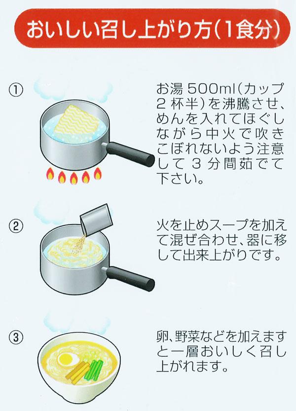 薫り高い和風だしの旨みを効かせたあっさり醤油スープの生麺風ラーメン
