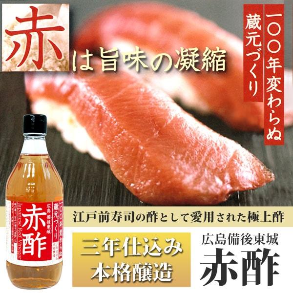 百年変わらぬ蔵元づくり。江戸前寿司の酢として愛用された極上酢、三年仕込み本格醸造広島備後東城赤酢(あかす)