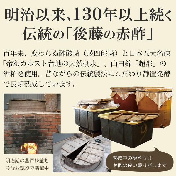 明治以来、130年以上続く伝統の「後藤の赤酢」は、百年来変わらぬ酢酸菌(茂四郎菌)と、日本五大名水狭「帝釈カルスト台地の天然硬水」、山田錦「超郡」の酒粕を使用。昔ながらの静置発酵え長期熟成しています。