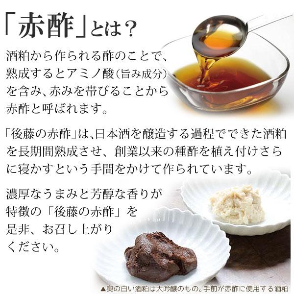 赤酢(あかす)とは?酒粕から作られるお酢のことで、熟成するとアミノ酸(うまみ成分)を含み、赤みを帯びることから赤酢と呼ばれています。「ゴトウの赤酢」は、日本酒を醸造する過程でできた酒粕を長期熟成させ、創業以来の種酢を植え付けさらに寝かすという手間をかけて造られています。濃厚なうまみと芳醇な香りが特徴の「後藤の赤酢」を是非、お召し上がりください。
