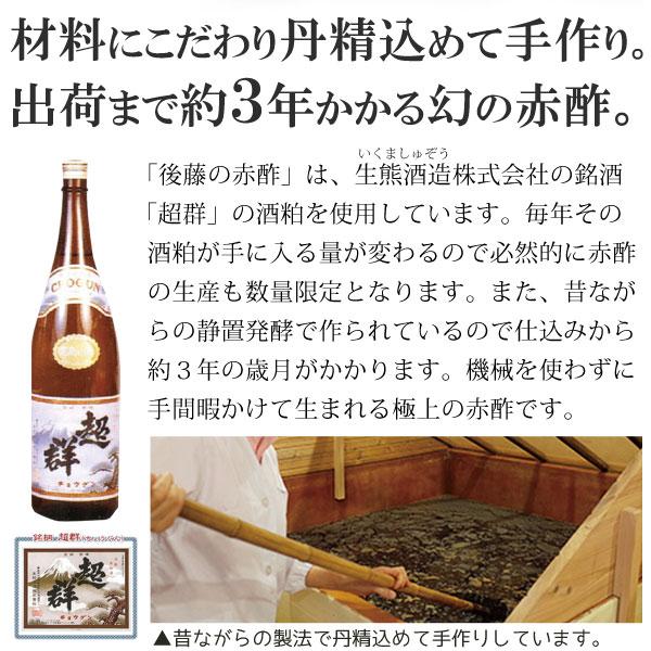 材料にこだわり丹精込めて手作り。出荷までに約3年かかる幻の赤酢。生熊酒造の銘酒「超郡」の酒粕を使用している「後藤の赤酢」。毎年、酒粕が手に入る量が変わるので必然的に赤酢の生産も数量限定になります。また、昔ながらの静置発酵で作られているので仕込みから約3年の歳月がかかります。機械を使わずに手間暇かけて生まれる極上の赤酢です。