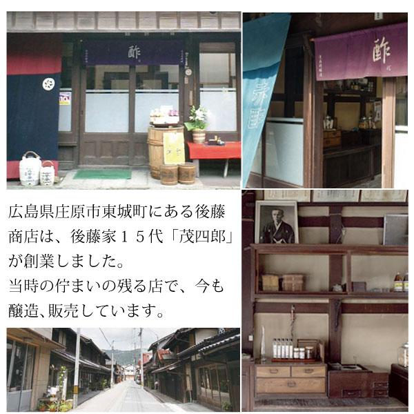 広島県庄原市東城町にある後藤商店は、後藤家15代「茂四郎」が創業しました。当時の佇まいが残る店で今も醸造、販売しています。