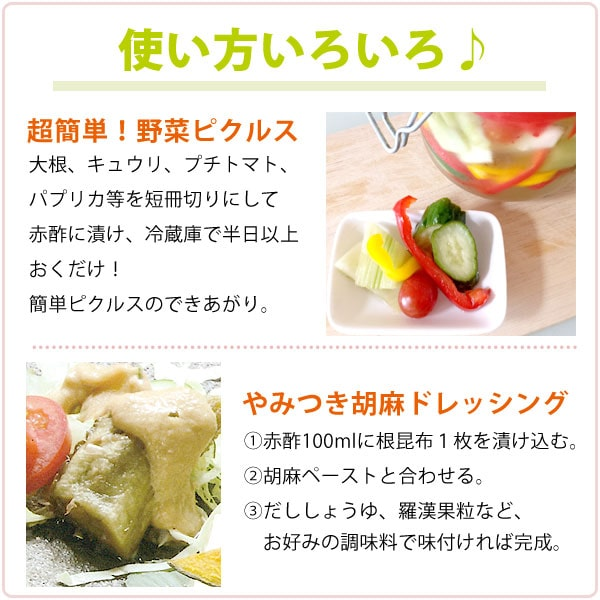 赤酢のアレンジいろいろ♪超簡単漬けるだけの野菜ピクルスや、やみつき胡麻ドレッシングの作り方