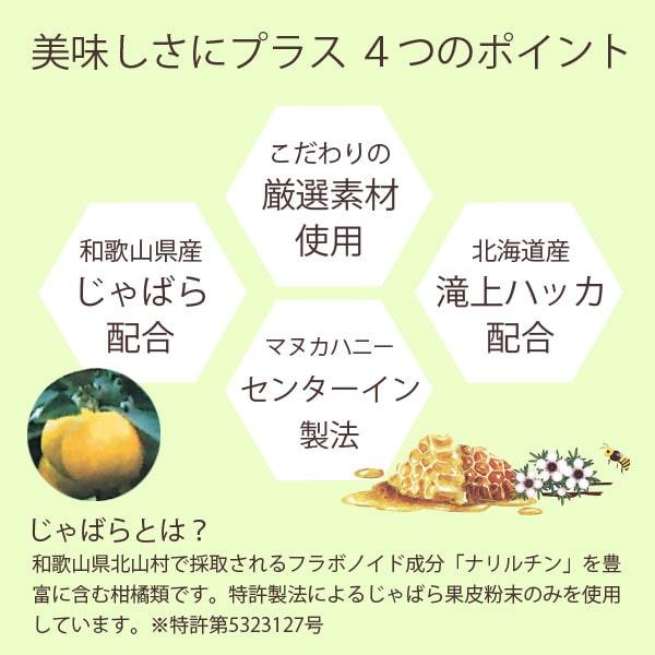 美味しさにプラス!4つのポイント。こだわりの厳選素材使用。北海道産滝上ハッカ配合。和歌山県産じゃばら配合。マヌカハニーセンターイン製法。じゃばらとは?和歌山県北山村で採取されるフラボノイド成分「ナリルチン」を豊富に含む柑橘類です。特許製法によるじゃばら果皮粉末のみを使用しています。※特許第5323127号