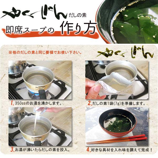 健康 やくぜん だしの素 あらゆる料理に使える万能だしの素!和風・洋風・中華風料理など、あらゆる料理に使える万能だしの素です。他のだしの素と同じ要領で、お味噌汁や煮物など様々な料理にお使いください。