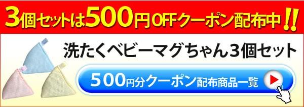 3個セットは500円OFFクーポン配布中!商品一覧へ