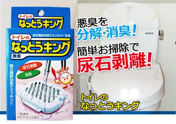 悪臭を消臭!簡単お掃除で尿石剥離