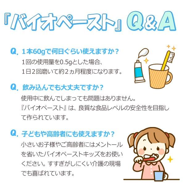 バイオペーストQ&A。1本60gで何日ぐらい使えますか?飲み込んでも大丈夫ですか?子供や高齢者にも使えますか?