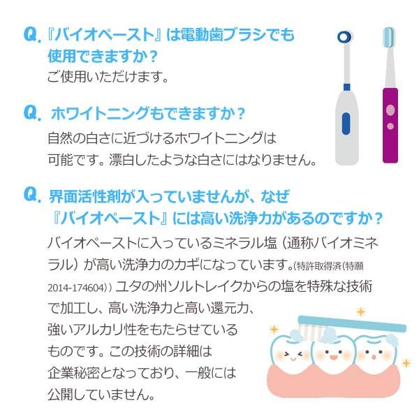 バイオペーストQ&A。電動歯ブラシでも使用できますか?、ホワイトニングもできますか?、界面活性剤がはいっていませんが、なぜ高い洗浄力があるのですか?