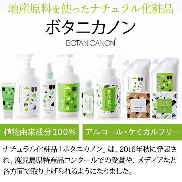 地産原料を使ったナチュラル化粧品ボタニカノン(植物由来成分100%、アルコール・ケミカルフリー)