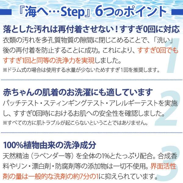 洗濯用洗剤「海へ…Step」6つのポイント
