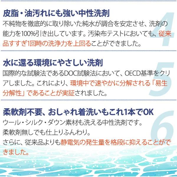 洗濯用洗剤「海へ…Step」は、皮脂・油汚れにも強い中性洗剤。水に還るやさしい洗剤。柔軟剤不要、お洒落着洗いもこれ1本!
