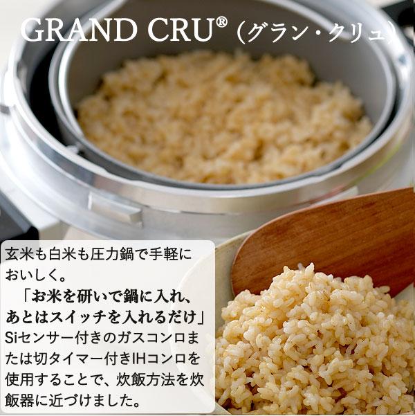 グランクリュで簡単圧力鍋炊飯