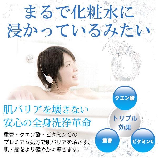 まるで化粧水に浸かっているみたい!肌バリアを壊さない安心の全身洗浄革命