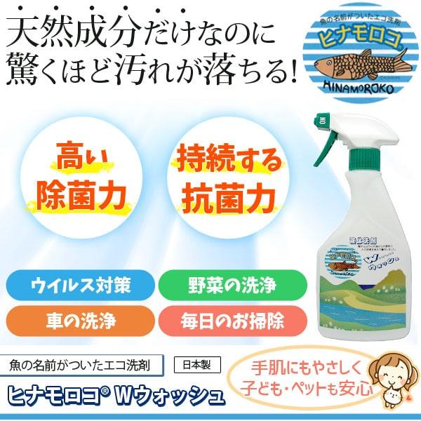 天然成分だけなのに驚くほど汚れが落ちる!高い除菌力と持続する抗菌力!魚の名前がついたエコ洗剤ヒナモロコWウォッシュ