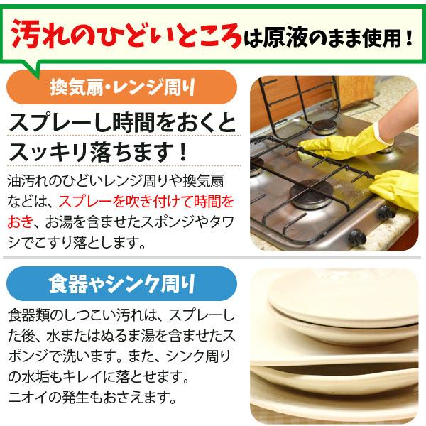 汚れのひどいところは原液のまま使用!食器の油汚れやシンク周りの水垢もスッキリ落ちて清潔に!食洗器にも使用できます。