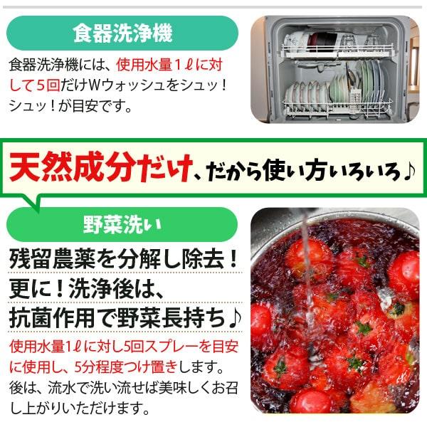 天然成分だけ、だから使い方いろいろ♪野菜や果物の残留農薬除去