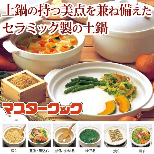 土鍋の持つ美点を兼ね備えたセラミック製の土鍋マスタークック
