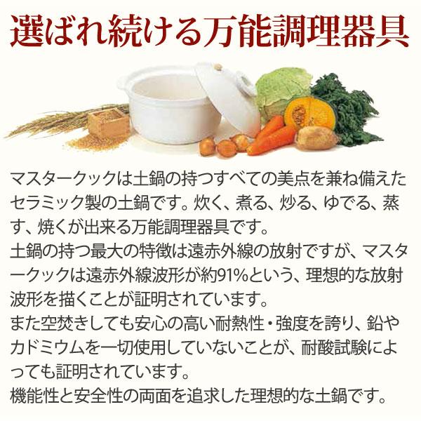 マスタークックは、土鍋の持つすべての美点を兼ね備えたセラミック製の土鍋です。