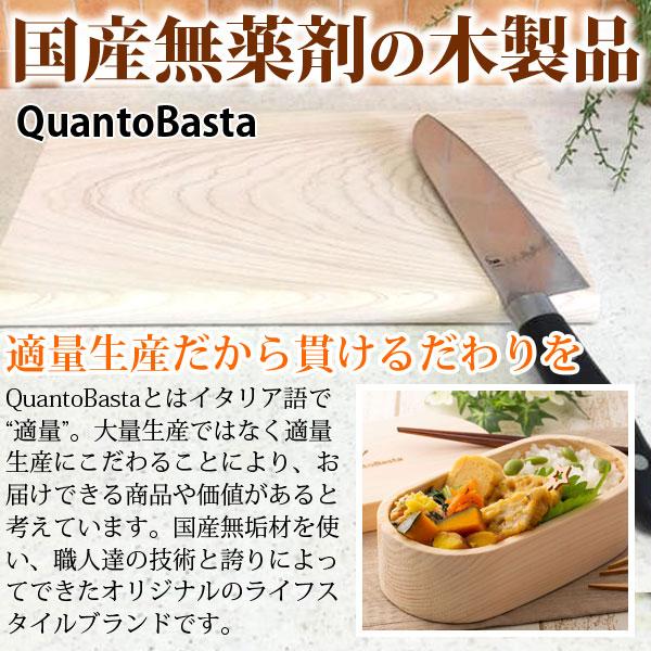 国産無薬剤の木製品 クアンドバスタQuantoBasta適量生産だから貫けるこだわりを