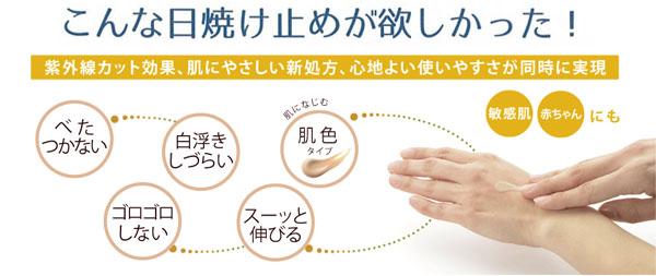 グリーンノート オーガニックUVミルク 紫外線カット効果、肌に優しい新処方、心地よい使いやすさが同時に実現