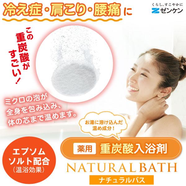 冷え性・肩こり・腰痛に。薬用重炭酸入浴剤ナチュラルバス NATURAL BATH エプソムソルト配合(温浴効果)