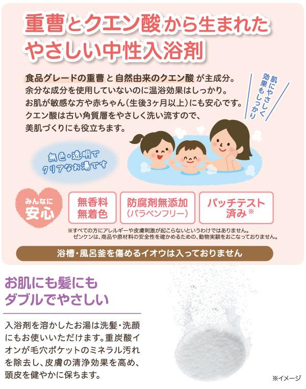 薬用重炭酸入浴剤ナチュラルバスは重曹とクエン酸から生まれたやさしい中性入浴剤。お肌にも髪にもダブルでやさしい