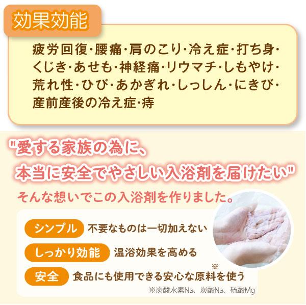 薬用重炭酸入浴剤ナチュラルバスの効果効能。愛する家族のために、本当に安全でやさしい入浴剤を届けたい、そんな思いでこの入浴剤を作りました。