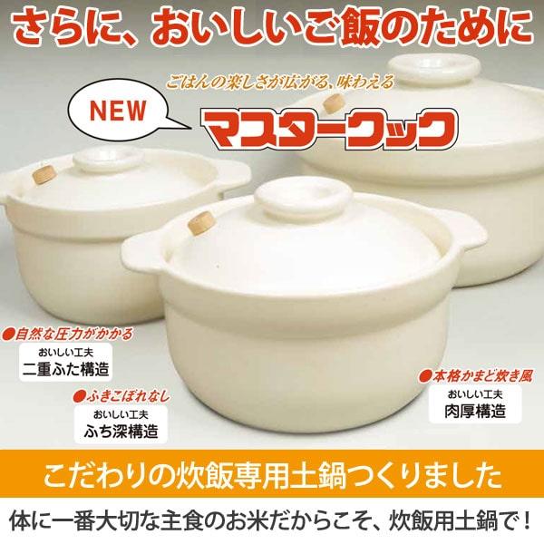 さらに、おいしいご飯のために!炊飯専用土鍋NEWマスタークック