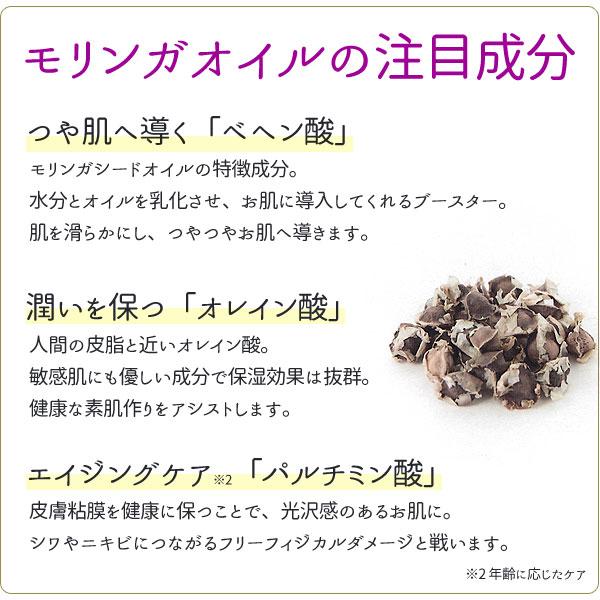 モリンガオイルの特徴。つや肌へ導く「ベヘン酸」、潤いを保つ「オレイン酸」、エイジングケア「パルチミン酸」