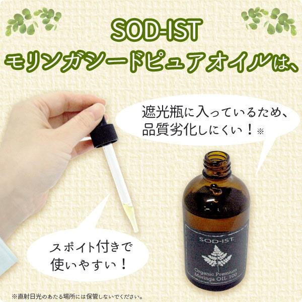 SOD-ISTのモリンガシードピュアオイルは遮光瓶とスポイト付きで便利!