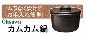 ムラなく炊けてお手入れ簡単カムカム鍋