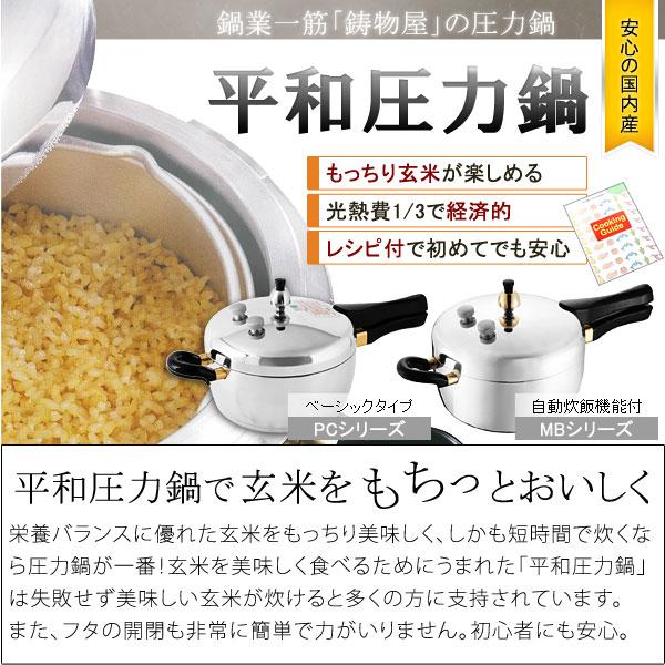 安心の国内生産 平和圧力鍋 もっちり玄米が楽しめる。光熱費1/3で経済的。レシピ付きで初めてでも安心。平和圧力鍋で玄米をもちっとおいしく!栄養バランスに優れた玄米をもっちり美味しく、しかも短時間で炊くなら圧力鍋が一番!玄米をおいしく食べるためにうまれた「平和圧力鍋」は失敗せず美味しい玄米が炊けると多くの方に支持されています。また、フタの開閉も非常に簡単で力がいりません。初心者にも安心