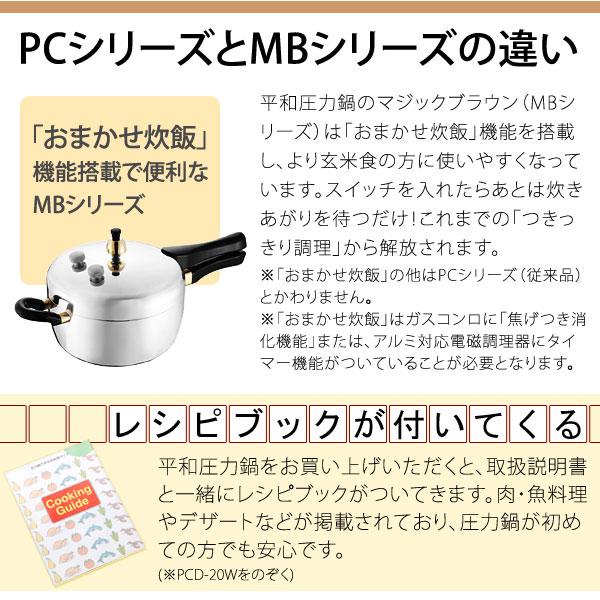PCシリーズとMBシリーズの違い。平和圧力鍋のマジックブラウン(MBシリーズ)は「おまかせ炊飯」機能を搭載し、より玄米食の方に使いやすくなっています。スイッチを入れたら後は炊き上がりを待つだけ!これまでの「つきっきり調理」から解放されます