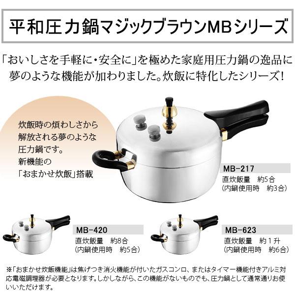 平和圧力鍋MBシリーズ