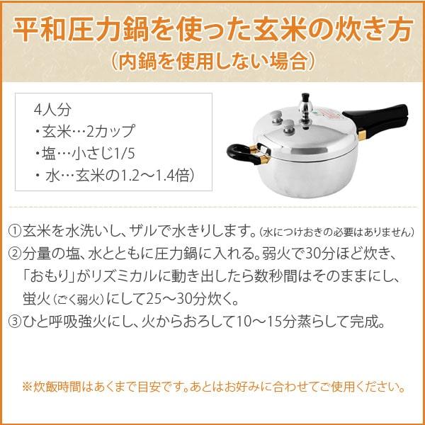 平和圧力鍋の内鍋を使用しない玄米の炊き方