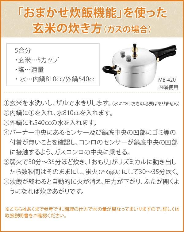 平和圧力鍋の「おまかせ炊飯機能を使った玄米の炊き方(ガスの場合)」玄米の炊き方