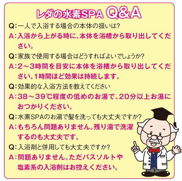 水素スパのQ&A。