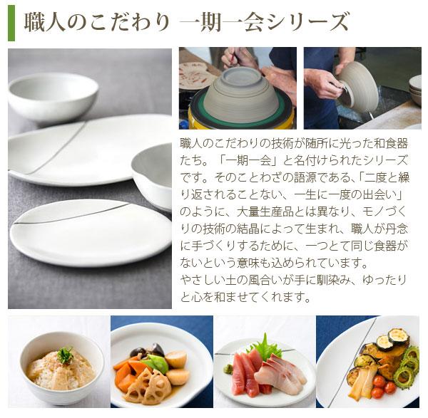 家族が集まる食卓に安心して使えるやさしい陶器
