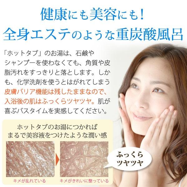 健康にも美容にも!全身エステの重炭酸風呂。ホットタブのお湯は、石鹸やシャンプーを使わなくても、角質や皮脂汚れをすっきりと落とします。しかも、化学洗剤を使うとはがれてしまう皮膚バリア機能は残したままなので、入浴後の肌はふっくらツヤツヤ。肌が喜ぶバスタイムを実感してください。