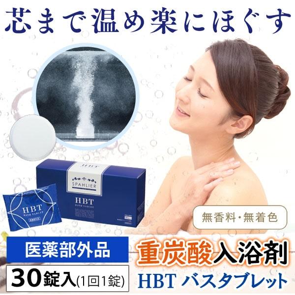 芯まで温め楽にほぐす。重炭酸入浴剤TBTバスタブレット医薬部外品。無香料・無着色
