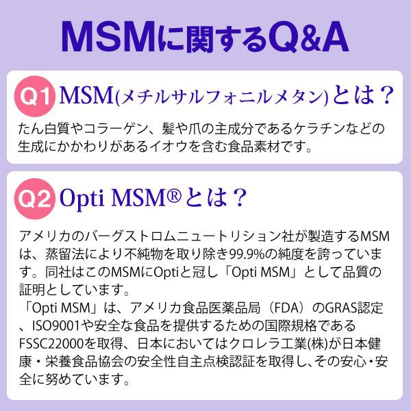 MSM(メチルサルフォニルメタン)とは?たん白質やコラーゲン、髪や爪の主成分であるケラチンなどの生成にかかわりがあるイオウを含む食品素材です。