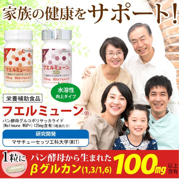 家族の健康をサポート!栄養補助食品フエルミューンはパン酵母グルコポリサッカライドWellmuneWGP(R)を1粒あたり125mg含有しています。1粒にパン酵母由来のベータグルカンが100mg以上含有