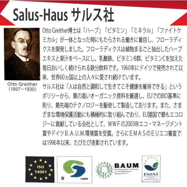 サルス社(Salus-Haus)とは?Otto Greither博士はハーブ、ビタミン、ミネラル、ファイトケミカルが一体となった時にもたらされる働きに着目し、フローラディクスを開発しました。フローラディクスは植物をまるごと抽出したハーブエキスと果汁をベースにし、乳酸鉄、ビタミンB群、ビタミンCを加えた毎日おいしく続けられる鉄分飲料です。1960年にドイツで発売されて以来、世界60ヵ国以上の人々に愛され続けています。サルス社は「人は自然と調和して生きてこそ健康を維持できる」というポリシーから、質の高いオーガニック原料を厳選し、EUでのBIO基準に則り、最先端のテクノロジーを駆使して製造しております。また、さまざまな環境保護活動にも積極的に取り組んでおり、EU諸国で最もエコロジーに貢献している会社として、WWFの2003年エコ・マネージメント賞やドイツB.A.U.M.環境省を受賞。さらにEMASのEUエコ審査では1996年以来、たびたび表彰されています。