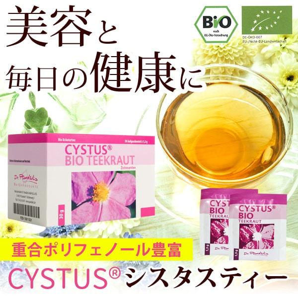 美容と毎日の健康に!重合ポリフェノール豊富なシスタスティー。