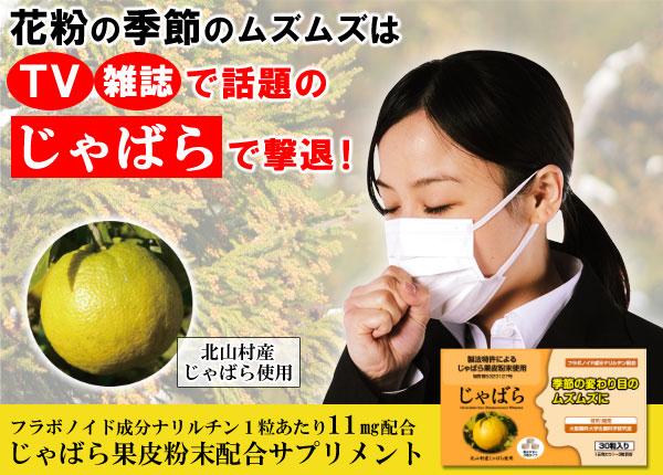 花粉の季節のムズムズはTV・雑誌で話題のじゃばらで撃退! フラボノイド成分ナリルチン1粒あたり11mg配合!じゃばら果皮粉末配合サプリメント