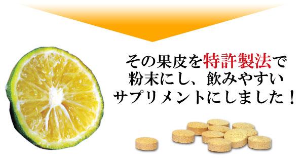 じゃばらの果皮を特許製法で粉末にし、飲みやすいサプリメントにしました!