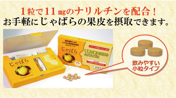 1粒で11mgのナリルチンを配合!お手軽にじゃばらの果皮を摂取できます。